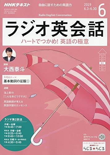 NHKラジオラジオ英会話 2019年 06 月号 [雑誌]