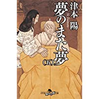 夢のまた夢(五) (幻冬舎時代小説文庫)