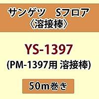 サンゲツ Sフロア 長尺シート用 溶接棒 (PM-1397 用 溶接棒) 品番: YS-1397 【50m巻】