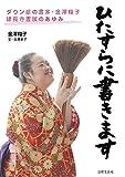 ひたすらに書きます ダウン症の書家・金澤翔子建長寺書展のあゆみ