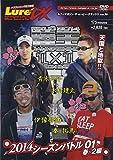 ルアーマガジン・ザ・ムービーDX vol.16 陸王2014 シーズンバトル01春×2編[NGB-298][DVD]