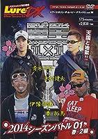 ルアーマガジン・ザ・ムービーDX vol.16 陸王2014 シーズンバトル01春×2編 [DVD]