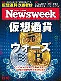 週刊ニューズウィーク日本版 「特集:仮想通貨ウォーズ」〈2019年12月10日号〉 [雑誌]