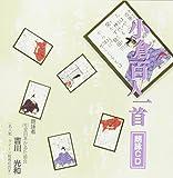 小倉百人一首 朗詠CD(吉川)