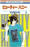 ビューティーハニー 第2巻 (花とゆめCOMICS)