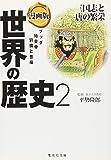 漫画版 世界の歴史〈2〉三国志と唐の繁栄 (集英社文庫)