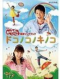 NHKおかあさんといっしょ 最新ソングブック「ドコノコノキノコ」[DVD]