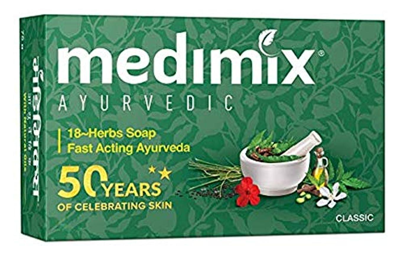 歯朝食を食べる時々時々MEDIMIX メディミックス アーユルヴェーダ石鹸 18ハーブス3個セット(medimix classic 18-HERB AYURVEDA) 125g