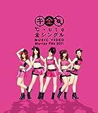 ℃-ute 全シングル MUSIC VIDEO Blu-ray File 2011の画像