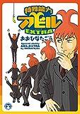 特殊能力アビルEXTRA (CUE COMICS)