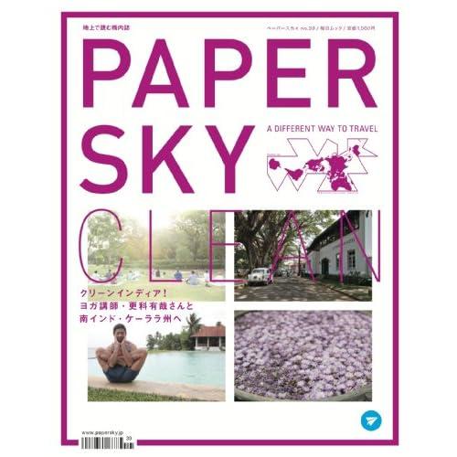 PAPER SKY no.39 (毎日ムック)