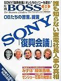月刊 BOSS (ボス) 2011年 08月号 [雑誌]