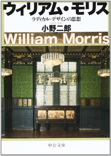 ウィリアム・モリス―ラディカル・デザインの思想 (中公文庫 お 48-2)の詳細を見る