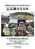 三江線BOOK