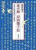 花の妹 岸田俊子伝: 女性民権運動の先駆者 (岩波現代文庫)