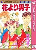 花より男子 34 (マーガレットコミックスDIGITAL)