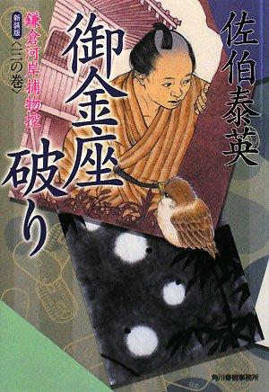 御金座破り―鎌倉河岸捕物控〈3の巻〉 (ハルキ文庫 時代小説文庫)の詳細を見る