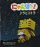にゃんぼー! アニメえほん (3) にゃんぼー!  トラとコトラ (にゃんぼー!アニメえほん)