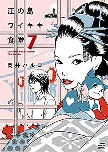 江の島ワイキキ食堂 第01-07巻 [E no Shima Waikiki Shokudou vol 01-07]