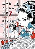 江の島ワイキキ食堂(7) (ねこぱんちコミックス)