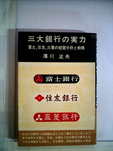 三大銀行の実力―富士,住友,三菱の経営分析と戦略 (1970年)