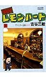 ★【100%ポイント還元】【Kindle本】BARレモン・ハート : 1 (アクションコミックス)が特価!