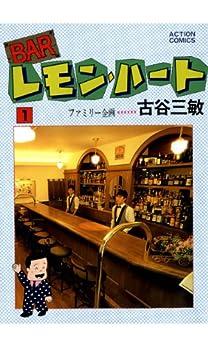 [古谷三敏]のBARレモン・ハート : 1 (アクションコミックス)