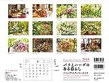 カレンダー2018 バラとハーフ゛のある暮らし ベニシア・スタンリー・スミス (ヤマケイカレンダー2018) 画像