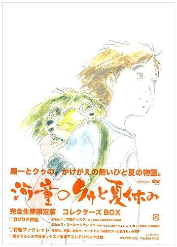 河童のクゥと夏休み コレクターズBOX(特別版本編+特典DVDの2枚組)【完全生産限定版】