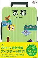 ハレ旅 京都 (改訂版)