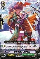 カードファイトヴァンガード?第16弾「竜剣双闘」BT16/098 推薦の銃士 ヨアキム C