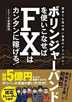 [バウンド]のボリンジャーバンドを使いこなせばFXはカンタンに稼げる!2019年最新版