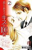 恋しさあまってキスを100倍 2 (プリンセス・コミックス プチプリ)