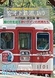 ローカル鉄道の魅力 再発見プロジェクト「恋オト鉄道DVD 神戸電鉄 粟生線 編」  緑の中を走る赤いラインの列車たち