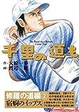 千里の道も 修羅の道編(2) 宿痾のイップス (ゴルフダイジェストコミックス)