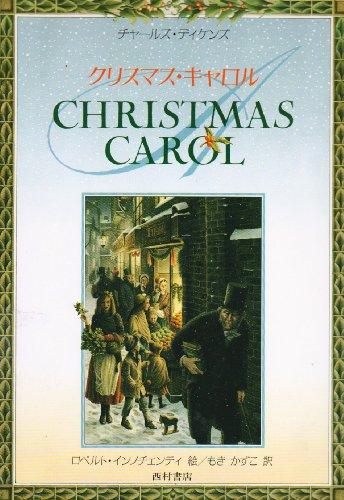 クリスマス・キャロルの詳細を見る