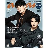 anan(アンアン) 2020/09/23号 No.2217[言葉のチカラ。/山田涼介&田中圭]