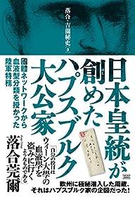 日本皇統が創めたハプスブルク大公家 國體ネットワークから血液型分類を授かった陸軍特務 (落合・吉薗秘史3)