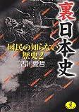 裏日本史―国民の知らない歴史〈2〉 (ワニ文庫)