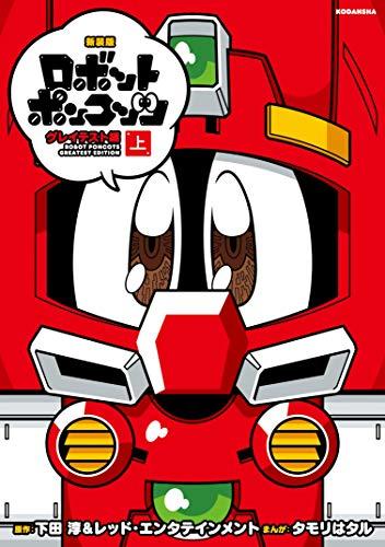 新装版 ロボットポンコッツ グレイテスト編 上巻 [New Edition Robot Ponkottsu Greatest Hen Joukan]