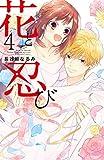 花と忍び(4) (なかよしコミックス)