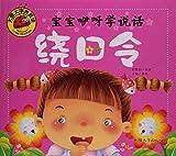 宝宝咿呀学说话(绕口令)/大图大字我爱读