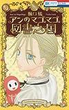アンのマゴマゴ図書之国 3 (花とゆめコミックス)