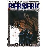 ベルセルク (26) (ヤングアニマルコミックス)