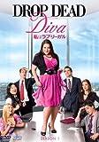 私はラブ・リーガル/Drop Dead Diva: Season 1