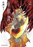 亜獣譚 / 江野スミ のシリーズ情報を見る