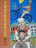 かんすけさんとふしぎな自転車 (子どもの本)