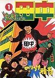 高校アフロ田中(1) (ビッグコミックス)