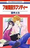 7時間目ラプソディー (花とゆめコミックス)