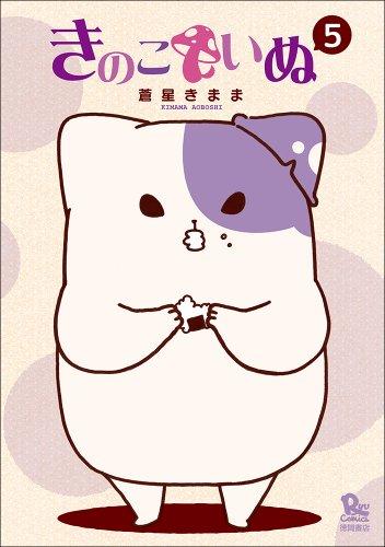 きのこいぬ 5 (リュウコミックス)の詳細を見る